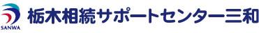 栃木相続サポートセンター三和